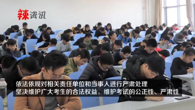 安徽省考试院回应高职考试疑遭泄题:警方已锁定相关当事人