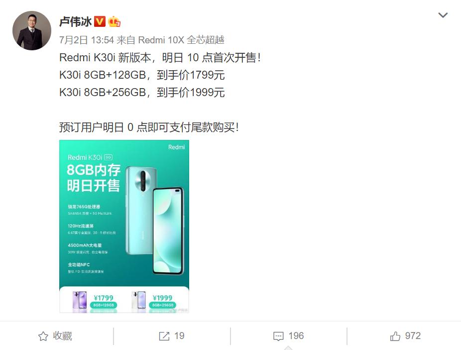 荣耀千元级5G手机,赵明说还得等等!卢伟冰:Redmi更香了!