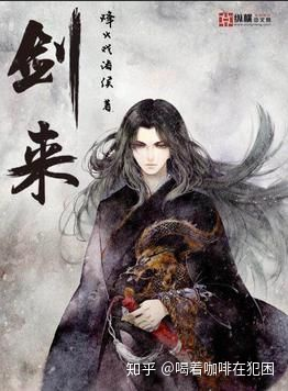 2021十大巅峰完结玄幻小说排行榜,玄幻小说排行榜前10名  第9张