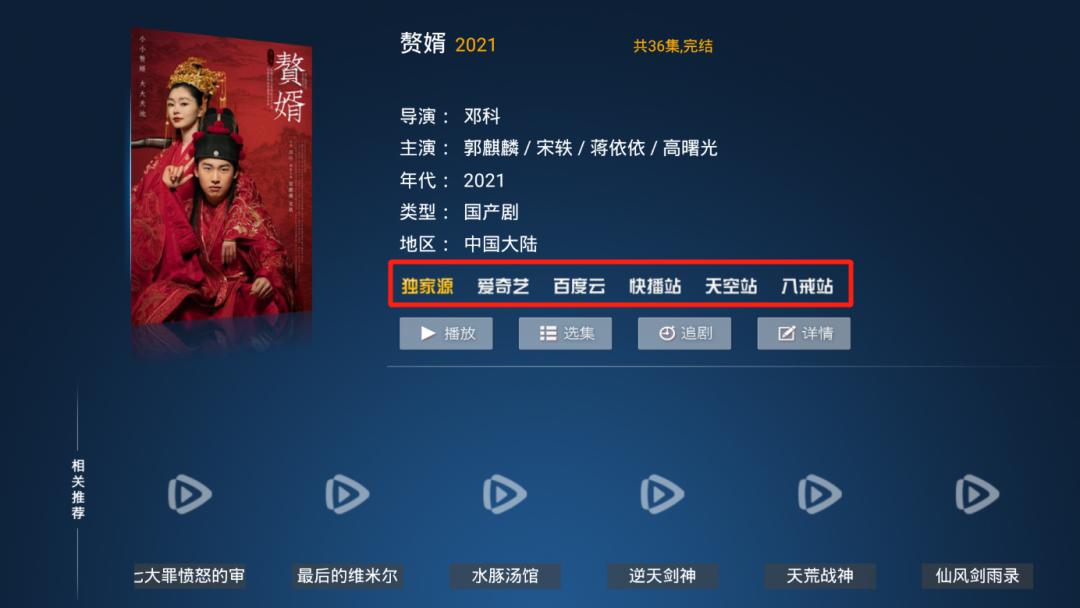 大师兄影视终于出了TV端,安卓+苹果+PC+TV四端已集齐,盒子神器支持点播+直播!  第4张