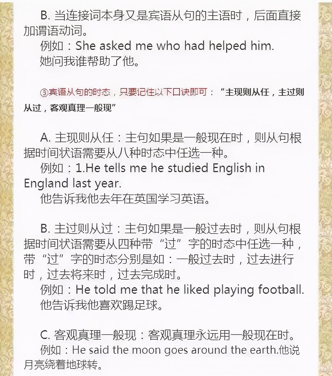 初中英语八大时态归纳,初中英语时态大全汇总