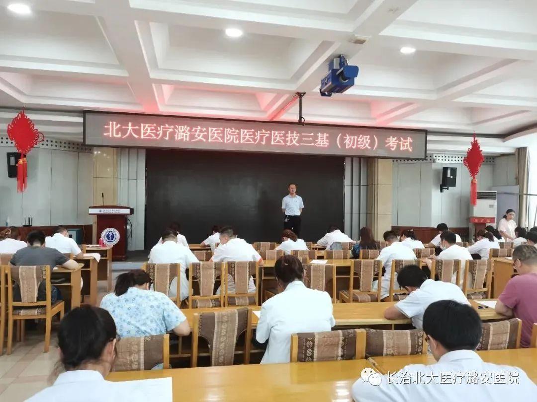 北大医疗潞安医院举办三基考试