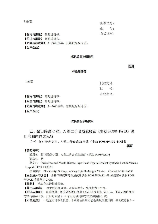 """6家单位,7种兽药产品获批《新兽药注册证书》"""""""
