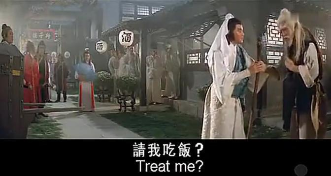 邵氏电影「神经大侠」根据金庸小说《鸳鸯刀》改编