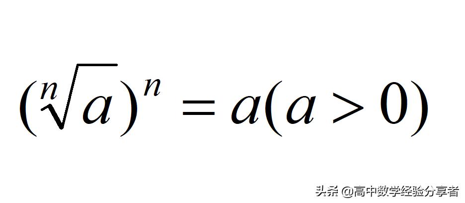 幂函数运算法则(高中指数幂的运算公式)