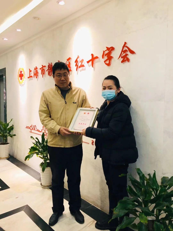高博上海闸新医院荣获 2020 年度造血干细胞捐献志愿者先进集体