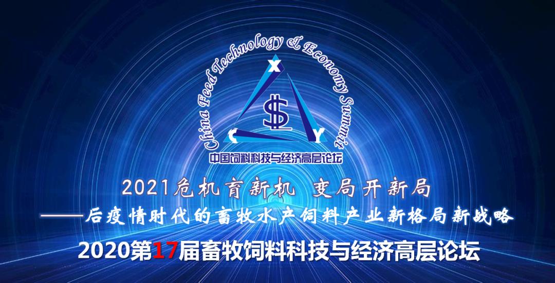 【第三轮通知】2020第十七届畜牧饲料科技与经济高层论坛