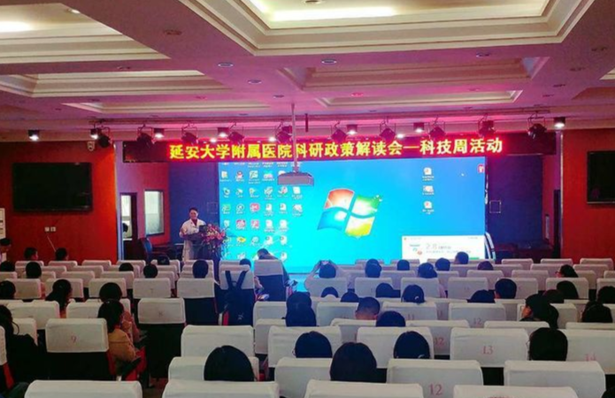 延安大学附属医院举办科技科研周系列活动