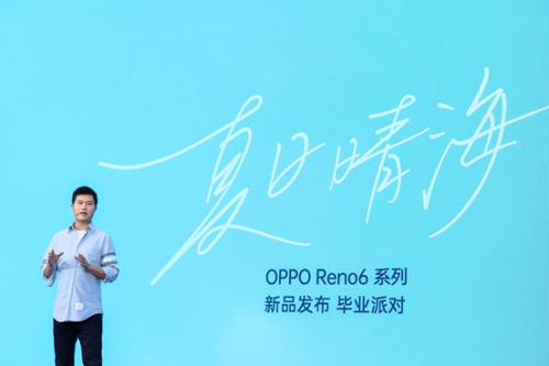 OPPO Reno6系列发布会解析:这才是5G时代最美好的样子
