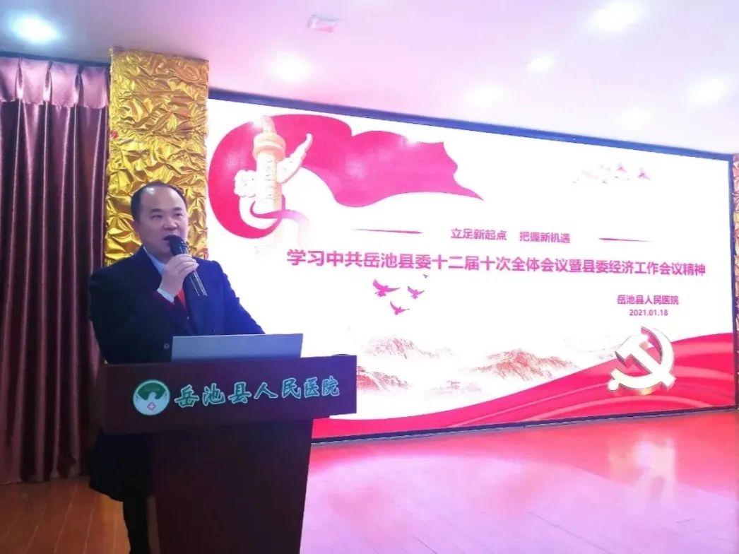 岳池县人民医院学习贯彻县委十二届十次全会精神