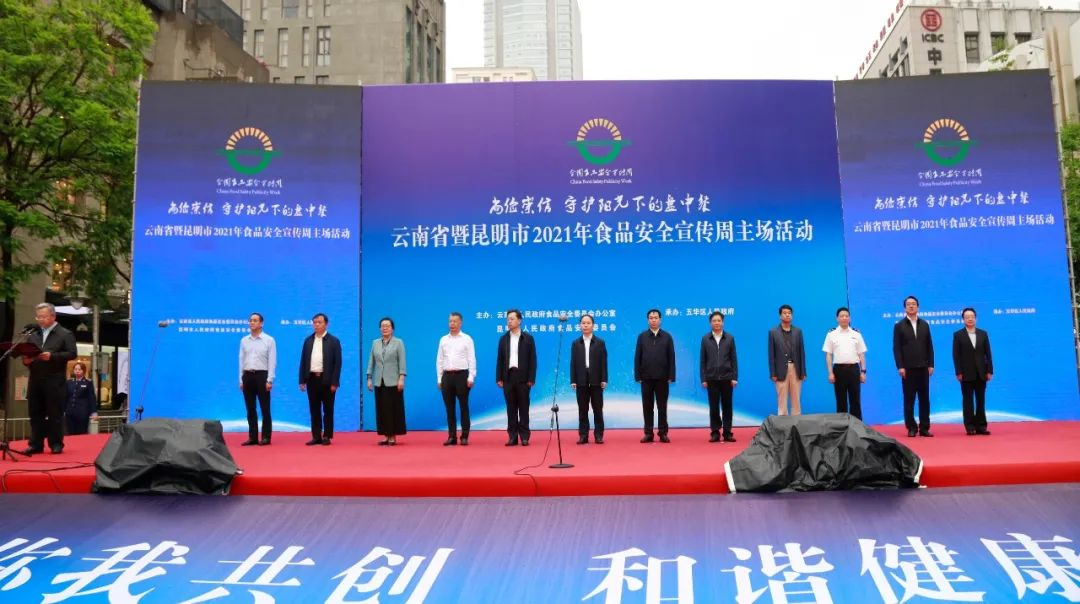 理想科技:云南省食品安全协会会长焦家良出席云南省2021年食品安全宣传周活动启动仪式,助力食品安全