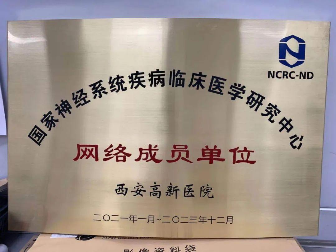「国家神经系统疾病临床医学研究中心网络成员单位」落户西安高新医院