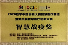 深圳市妇幼保健院被评为「国家卫健委 2018-2020 年改善医疗服务先进典型」