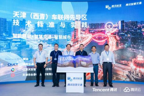 重磅!腾讯联合发布天津(西青)车联网先导区建设实践白皮书
