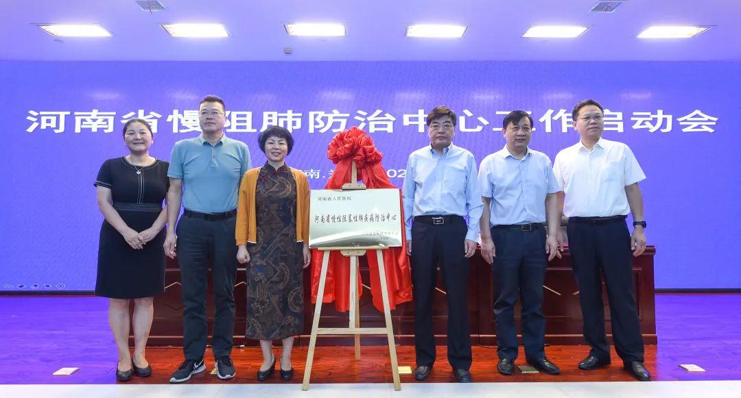 河南省慢阻肺防治中心正式落户河南省人民医院!