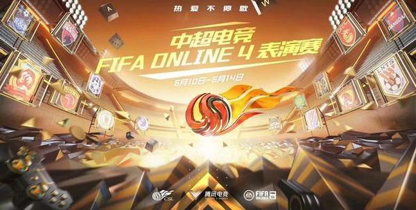 """中超电竞FIFA Online 4表演赛""""率先开打"""