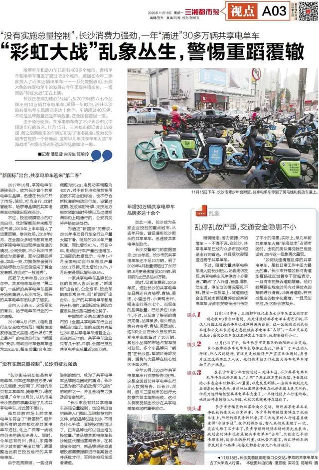 倒计时3天!长沙将清退40万辆无牌共享电单车