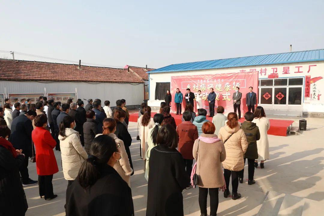 滨州医学院附属医院(第一临床医学院)「乡村振兴健康行」青年志愿服务项目正式启动