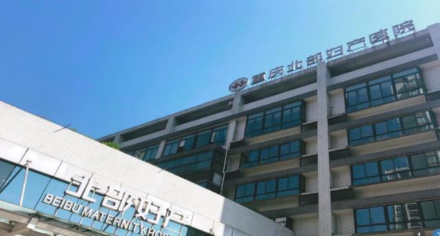 重庆市首例「试管婴儿保险」合同落户重庆北部妇产医院