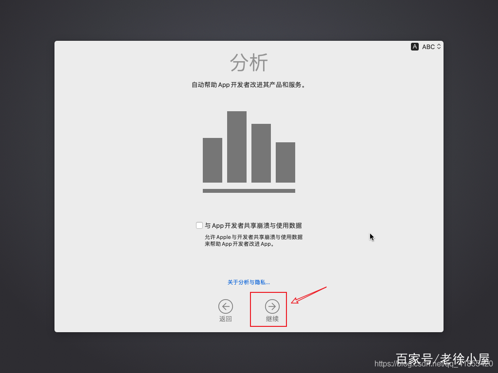 虚拟机VMware中黑苹果的安装方法