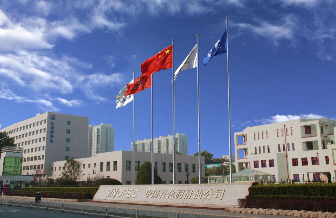 中国石化长城润滑油公司办公楼
