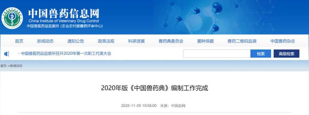 """020年版《中国兽药典》编制工作完成!(附委员会名单)"""""""