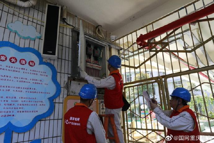 国网重庆市电力公司全力保障开学季校园用电无忧