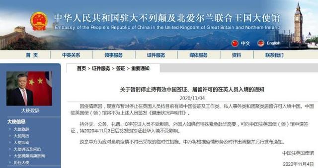 暂停持有效中国签证在英人员入境 11月3日后签发的签证不影响