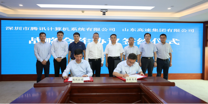 山东高速集团与腾讯公司签署战略合作协议,打造智慧高速全国性标杆