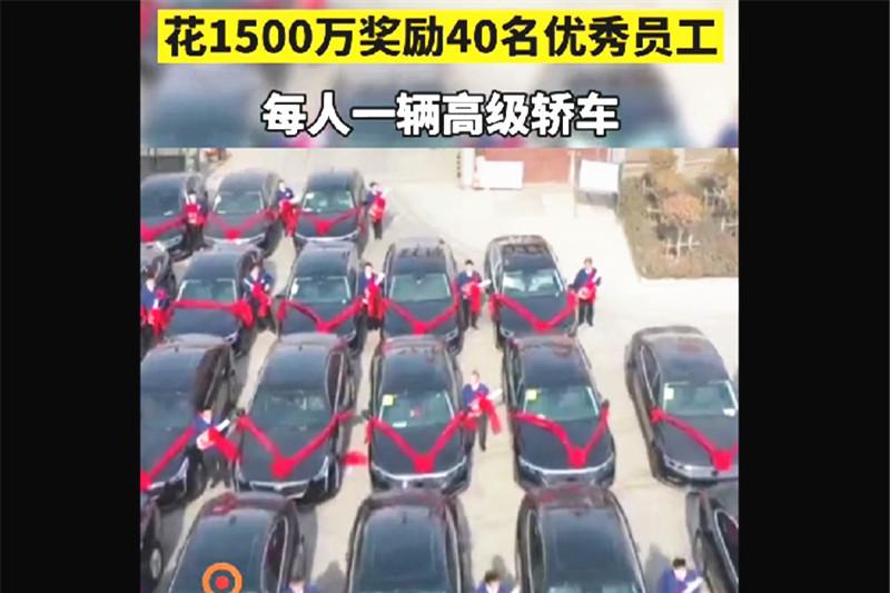 山东一公司耗资1500万发年货,人手一辆豪车,网友:还缺清洁工吗
