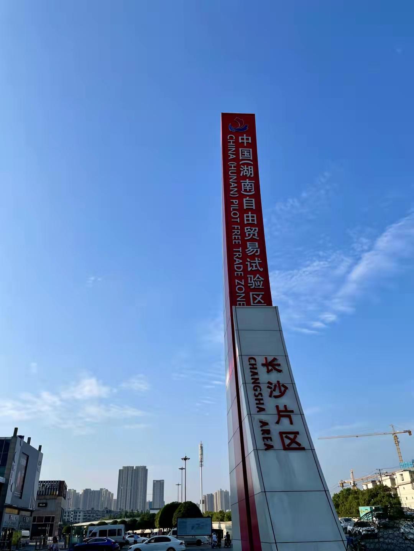 """超级大变样 国际范的新高桥与你""""湘""""约第二届中非贸易博览会"""