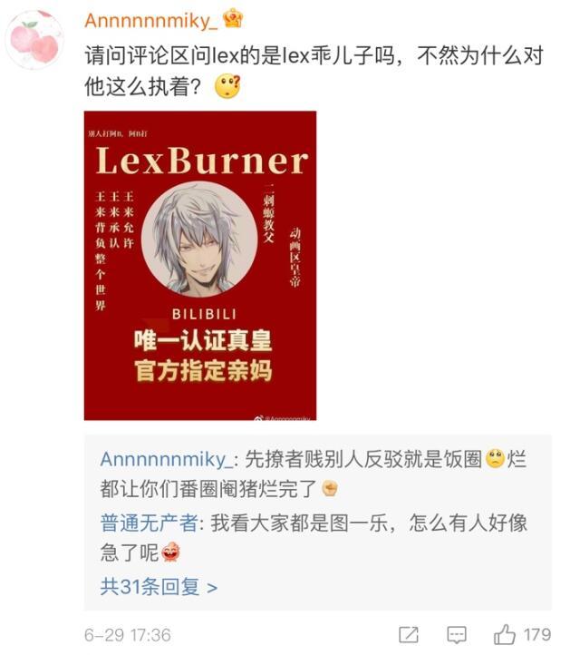 Lex在B站大楼门前下跪道歉是真的吗?lexburner现状最新消息