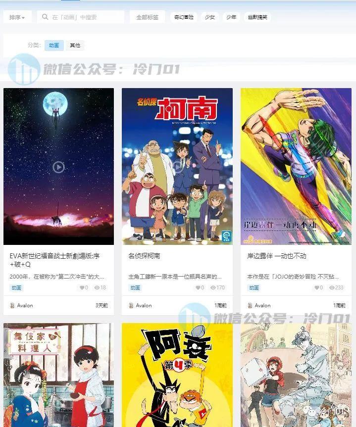 弥生寺 看动漫番剧的网站推荐  第6张