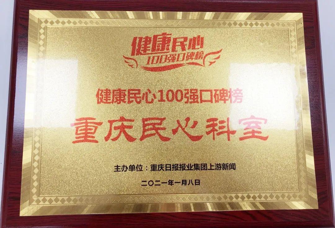 重庆北部宽仁医院眼科团队入选「健康民心 100 强口碑榜·重庆民心科室」