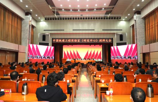 中國鐵建首批7家工程實驗室(研發中心)掛牌