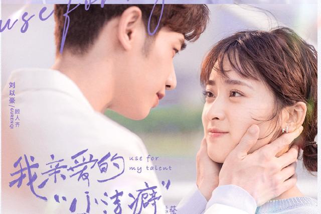 《我親愛的小潔癖》終於播出,沈月、劉以豪花式甜吻