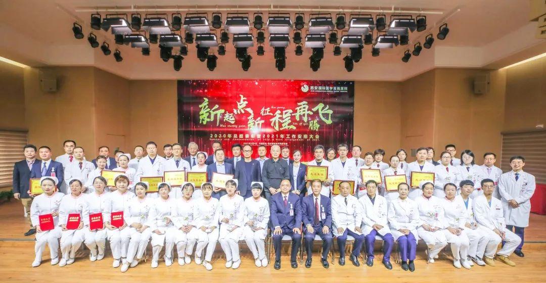 西安高新医院 2020 年度总结表彰暨2021年工作安排大会圆满召开