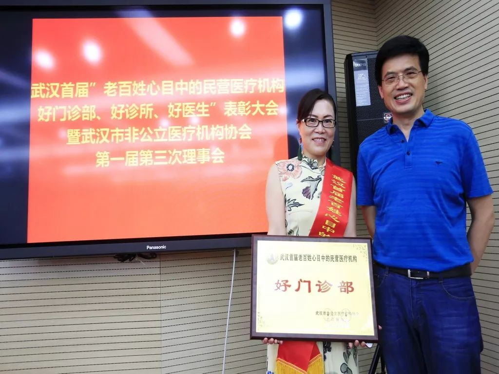 爱瑞家儿科获「 武汉市首届老百姓心目中的民营医疗机构」