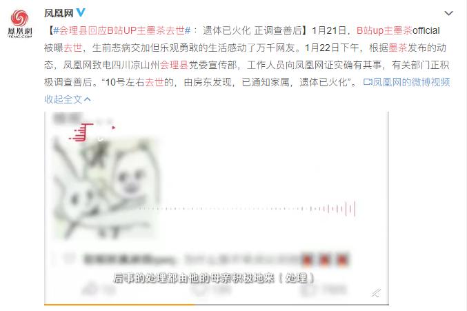 会理县回应B站UP主去世:遗体已火化,正调查善后