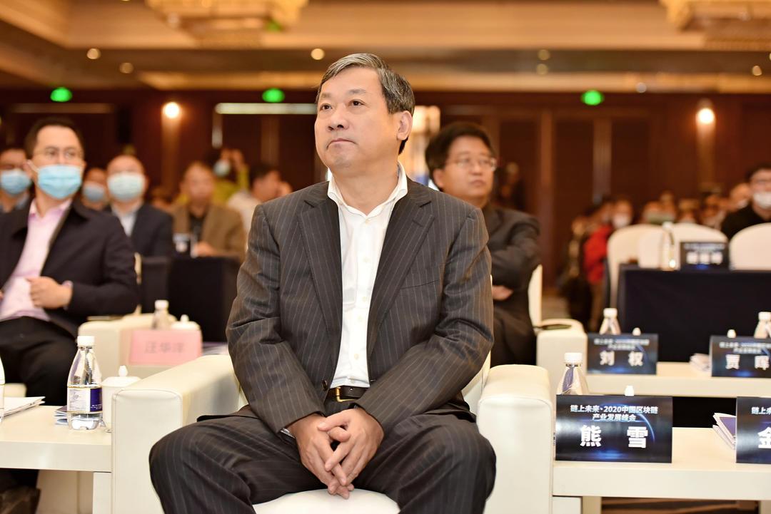 链上未来——国经产融受邀参加2020中国区块链产业发展峰会图2