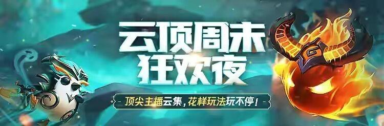 云顶手游版上线,双人模式比赛,神超被坑目送红莲三星武器夺冠