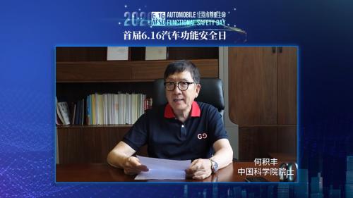 著名计算机软件科学家、中国科学院院士 何积丰
