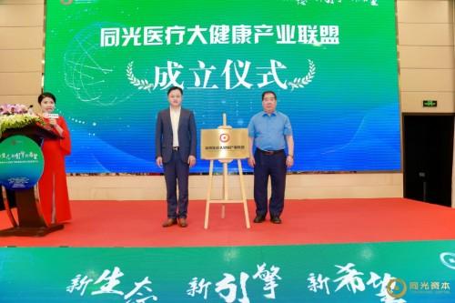 同光医疗大健康产业联盟启动仪式暨领袖论坛在沪圆满举行