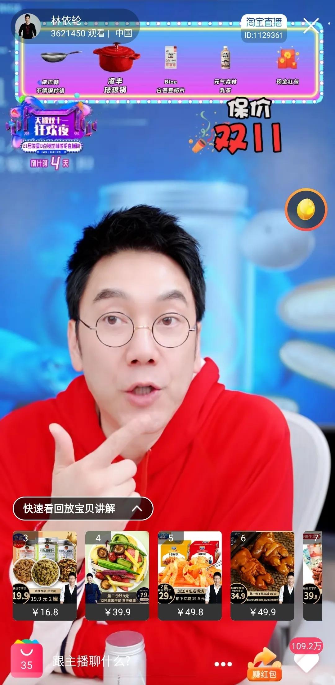 淘宝主播排名前100(淘宝top10销量排行榜)