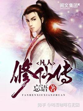 2021十大巅峰完结玄幻小说排行榜,玄幻小说排行榜前10名  第2张