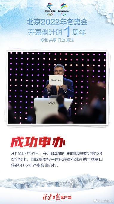 北京2022年冬奥会倒计时一周年 北京2022年冬奥会开幕时间吉祥物是什么