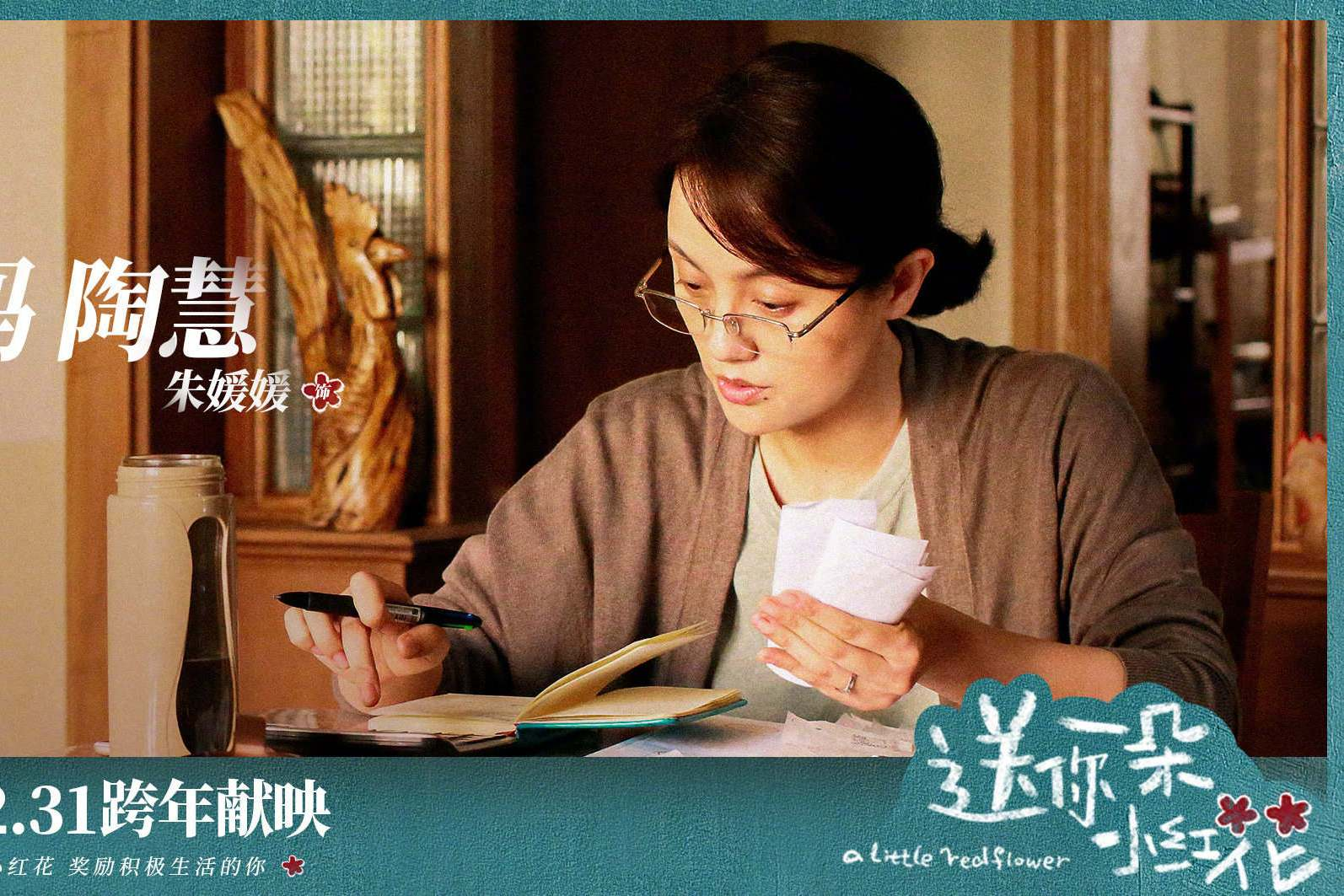 《我的姐姐》配角:姑媽曾是「國民媳婦」,兩個小演員都是富二代