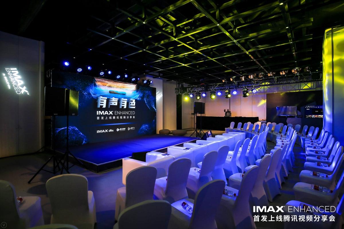 有声有色 IMAX Enhanced首发上线腾讯视频分享会在京召开