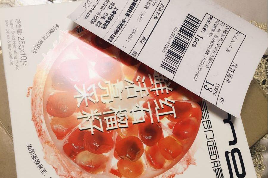 美即面膜怎么样,美即红石榴籽鲜活亮采面膜组合试用自荐