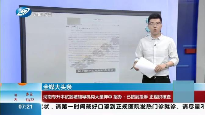 河南专升本试题被辅导机构大量押中 招办:已接到投诉 正组织核查